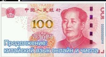 Китайский язык оналйн и числа