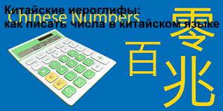 Числа в китайском языке: учим считать от 1 до 10