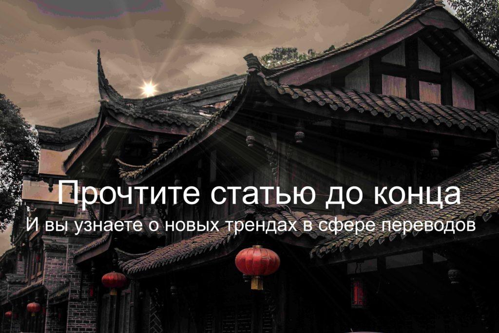 Работа переводчиком_китайский переводчик_ichinese8.ru