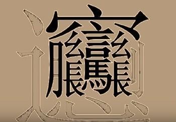 Самое длинное слово в китайском