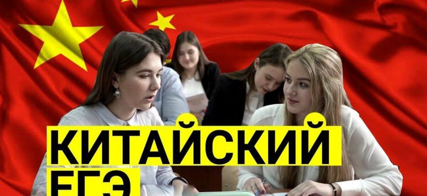 ЕГЭ по китайскому языку_подготовка_2021_ichinese8.ru