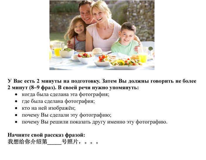 ЕГЭ по китайскому языку_ichinese8.ru