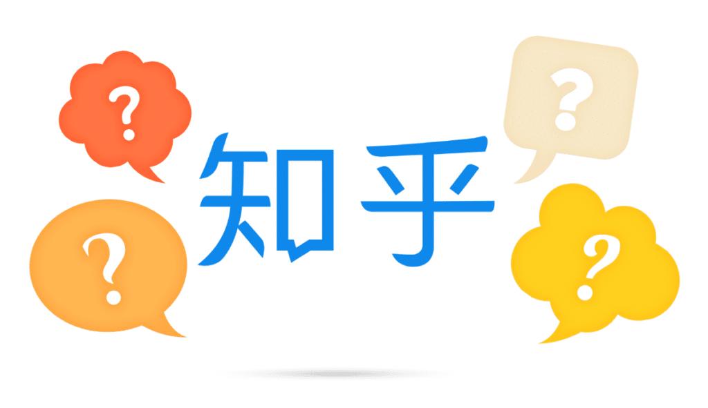 Китайская соцсеть Zhihu 知乎