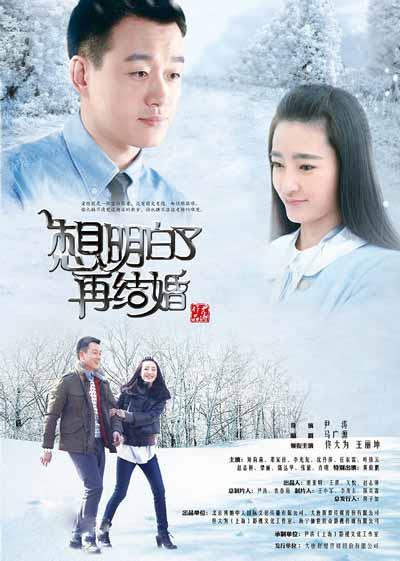 Лучшие китайские сериалы про любовь: «Хорошо подумай, прежде чем жениться, 2015 год» 想明白了,再结婚