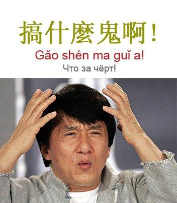 Какой китайский язык учить лучше всего
