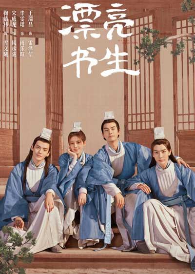 Облачная школа, 2020 год дорама Китай Китайские дорамы 2020 про школу и любовь_«» 漂亮书生