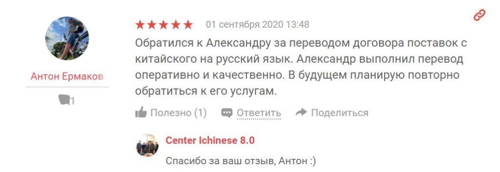 Переводчик китайского языка_ichinese8.ru_отзыв