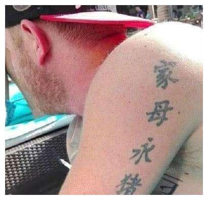 Смешные тату на китайском