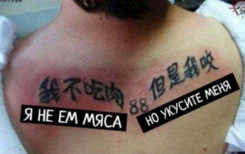 Смешные тату на китайском_ichinese8.ru_2