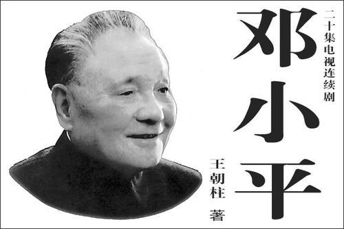 Фондовые рынки Китая сегодня_реформы Ден Сяопина