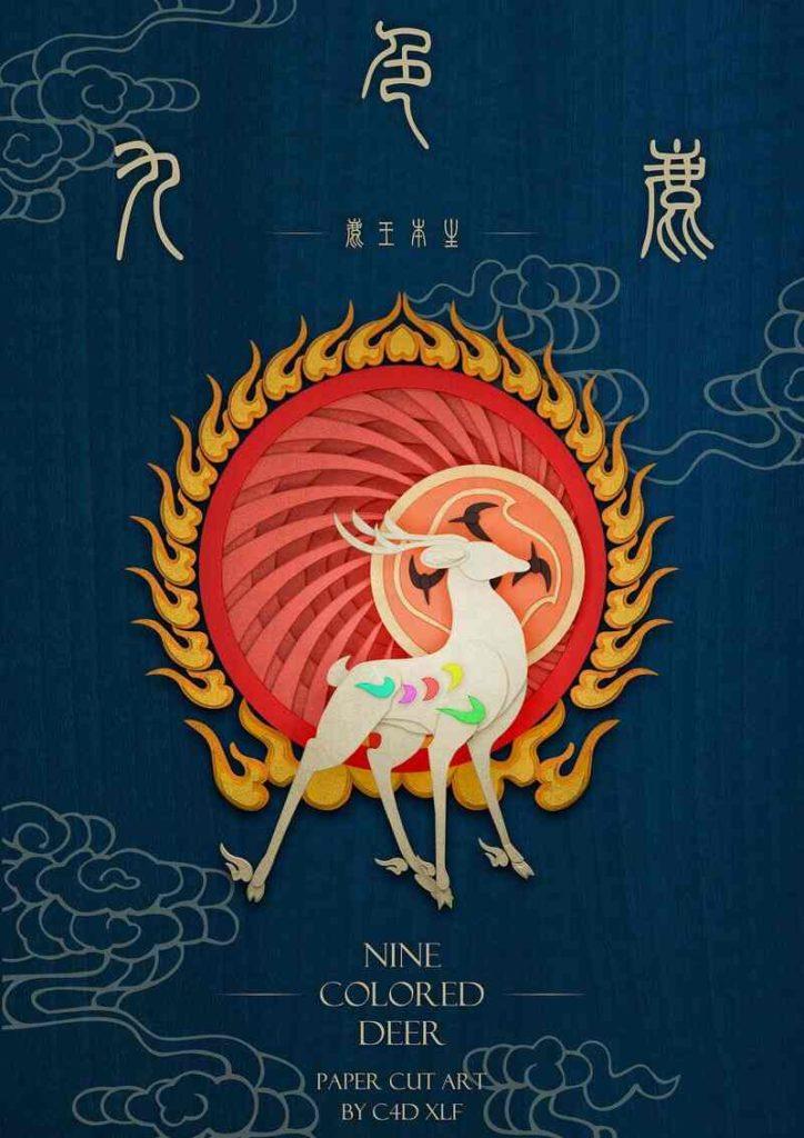 Китайские мультики для детей Девятицветный олень