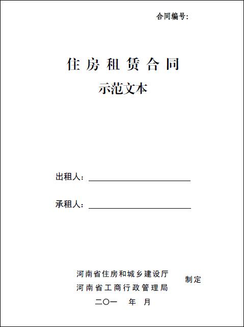 Договор аренды жилья в Китае