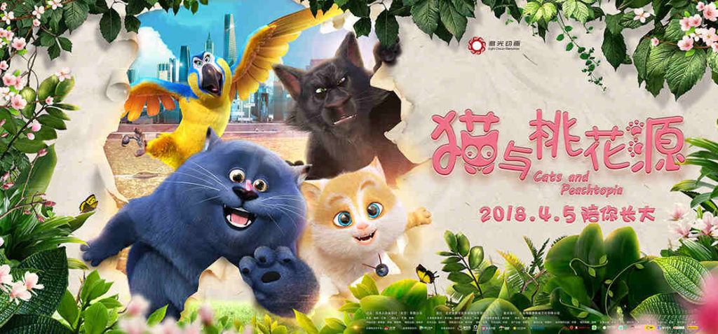 Китайские мультики для детей: Большой кошачий побег