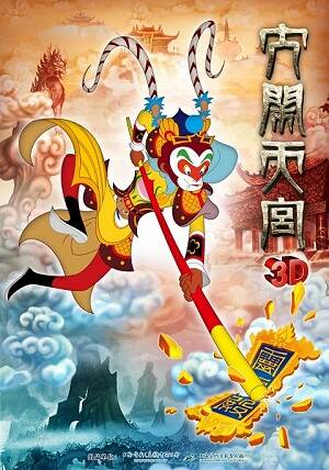 Китайские мультфильмы: Переполох в небесных чертогах