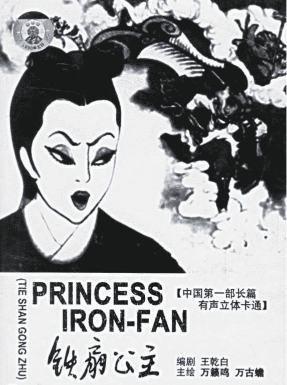Мульфильмы китайские: Принцесса Железный Веер