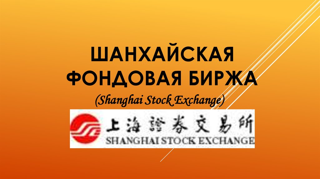 Фондовые рынки Китая сегодня_Шанхайская фондовая биржа