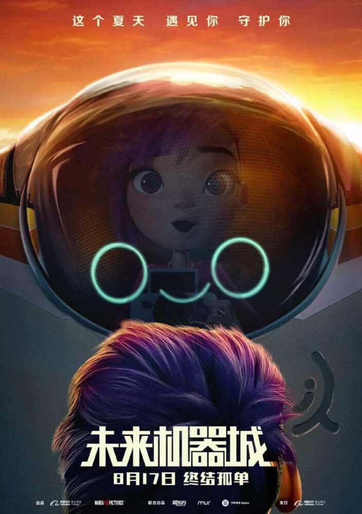 Лучшие китайские мультфильмы: Следующее поколение, 2018
