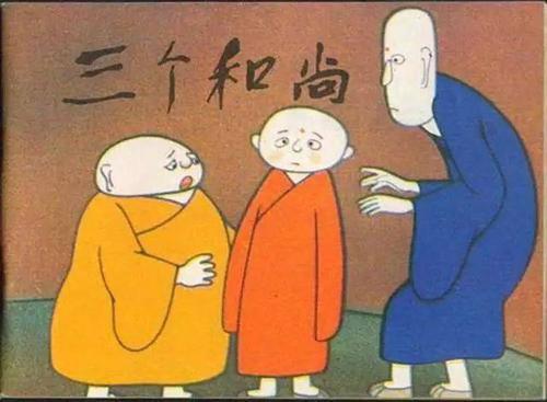 Мультфильмы Китай: Три монаха