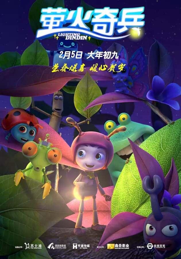 Китайские мультики для детей: Улетные букашки