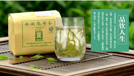 Китайский чай «Си Ху Лун Цзин» 西湖龙井茶