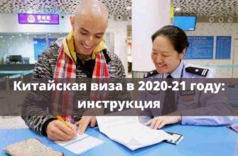 Китайская виза 2020