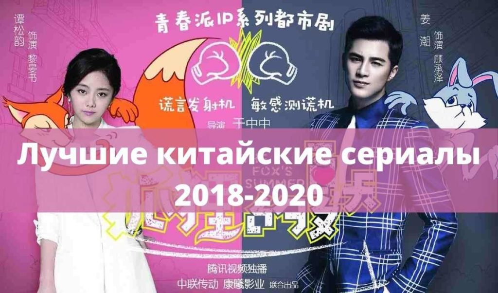 Китай дорамы 2020