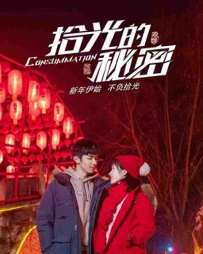 китайские сериалы Секрет познания света