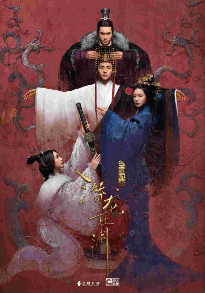 лучшие китайские исторические сериалы