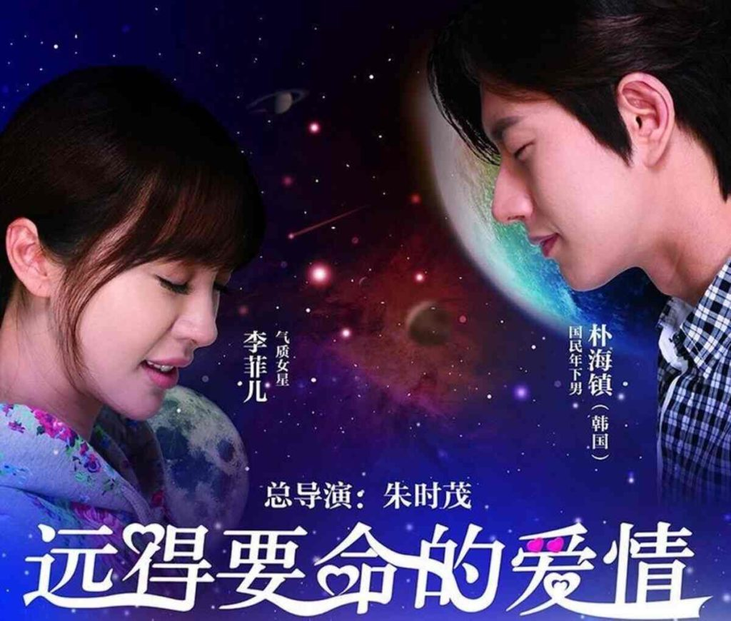 китайская дорама про любовь