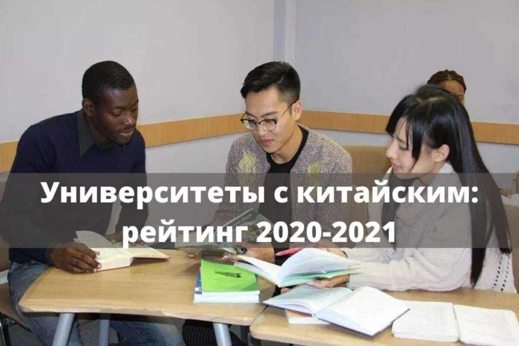 Университеты с китайским языком