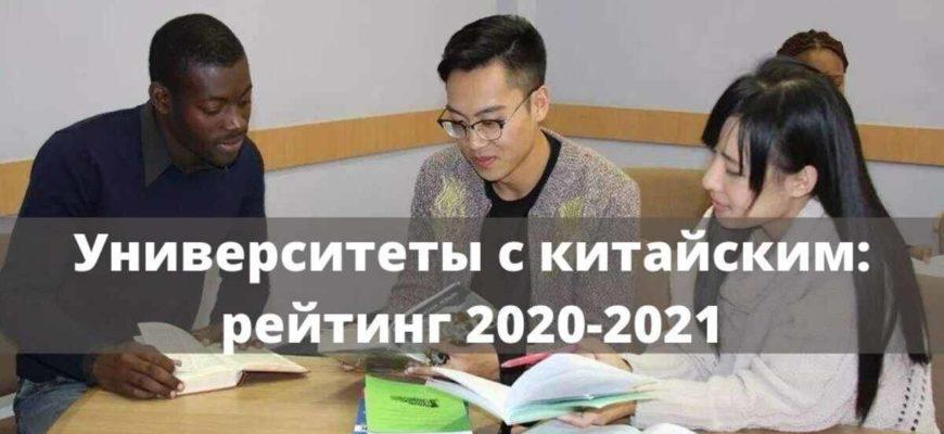 университеты с китайским рейтинг