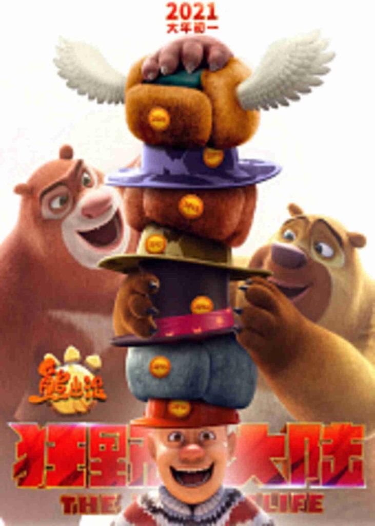 китайские мультфильмы 2020