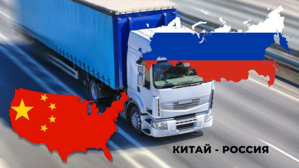 логистика Россия Китай