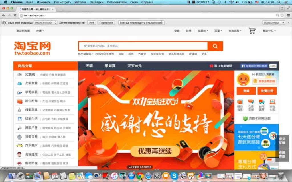 каталог сайтов товаров из Китая