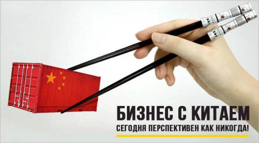 как открыть бизнес с Китаем в 2021 году