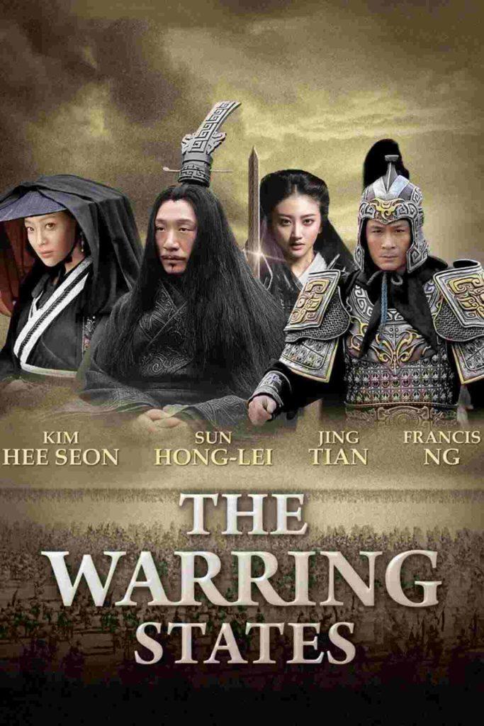 эпоха Воюющих Царств Китай